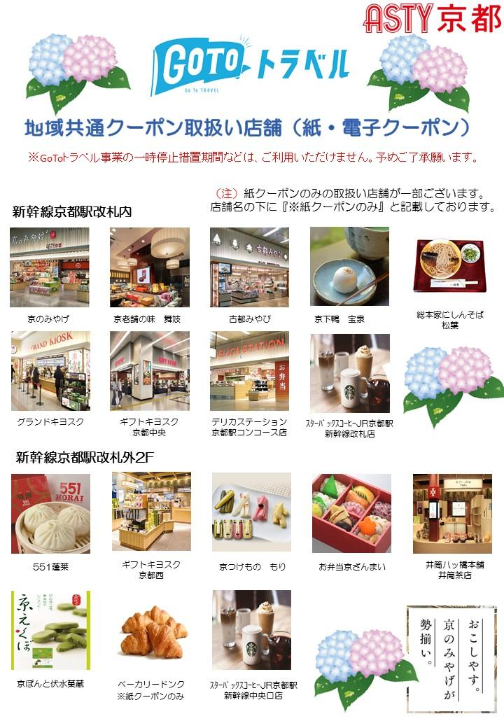 202104161枚目京都GoTo地域共通クーポン取扱い店舗(ホーム用)ページ用.jpg